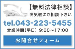 福留法律事務所への無料相談・お問合せ