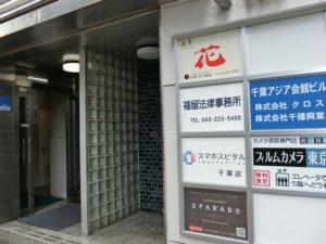 事務所入り口2